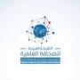 Le Réseau Arabe du Journalisme Scientifique : un pont pour relier les journalistes et les chercheurs arabes